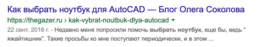 Сниппет в Google, где не используется микроразметка сайта