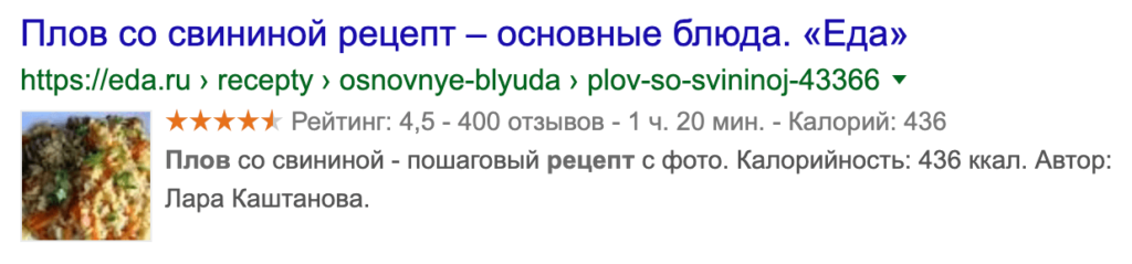 Пример сниппета в Google, где используется микроразметка сайта