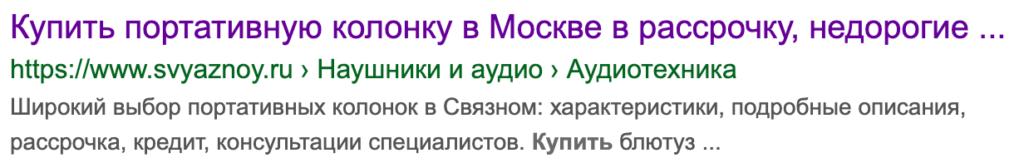 Сниппет с хлебными крошками в Google