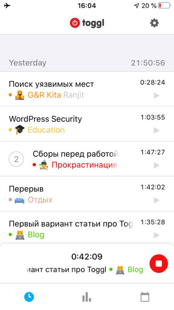 Toggl для iOS